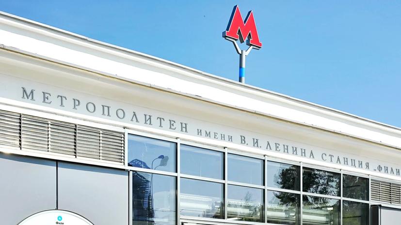 Участок Филёвской линии метро закроют 22 и 23 июня