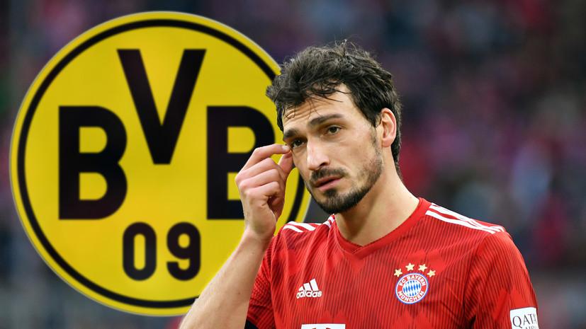 «Бавария» объявила о возвращении футболиста Хуммельса в дортмундскую «Боруссию»