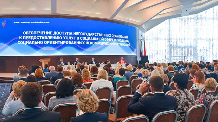 В Москве начал работу Форум социальных инноваций