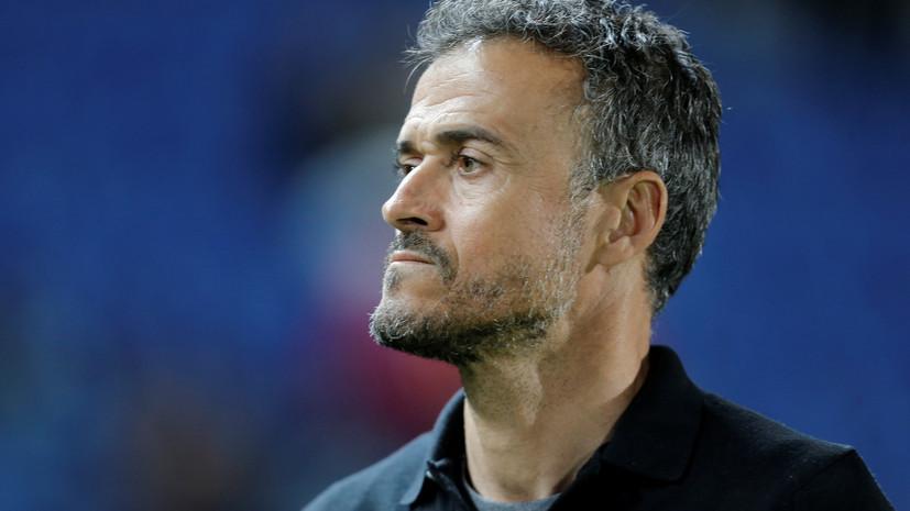 Энрике покинул пост главного тренера сборной Испании по футболу