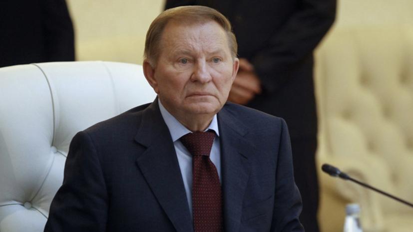Кучма назвал условие снятия экономической блокады ДНР и ЛНР