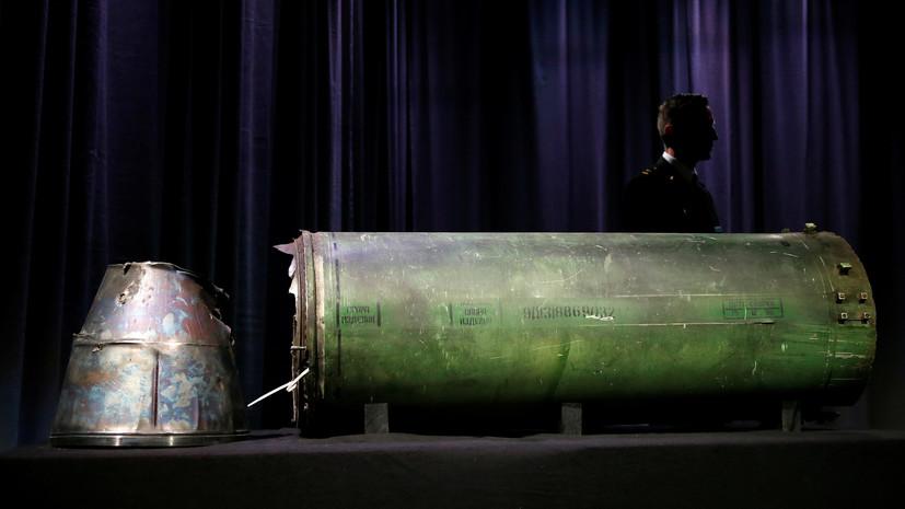 В Гааге рассказали о «дипломатических шагах» в отношении России по делу MH17