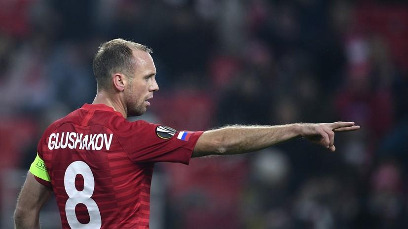 «Он мог помочь клубу добиться больших побед»: как сообщество «Спартака» отреагировало на уход Дениса Глушакова