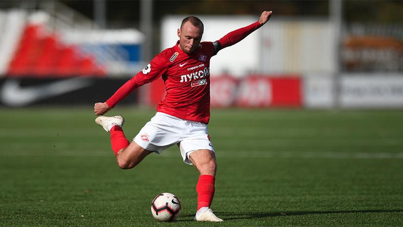 «Это будет лучше для меня и для клуба»: «Спартак» официально расторг контракт с Глушаковым