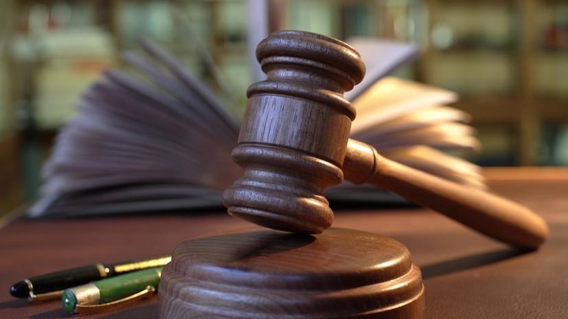 Суд в США огласил приговор россиянину Олегу Тищенко