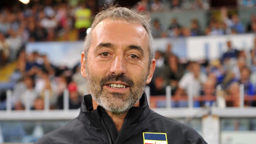 «Милан» назвал имя нового главного тренера
