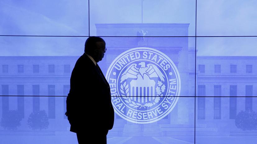 ФРС сохранила прогноз роста ВВП США