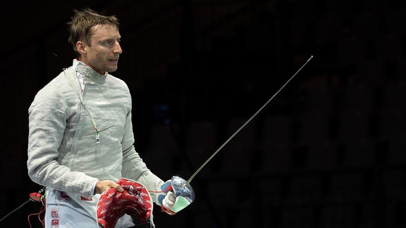 Золото Решетникова и серебро Ибрагимова: российские саблисты завоевали две медали на ЧЕ по фехтованию