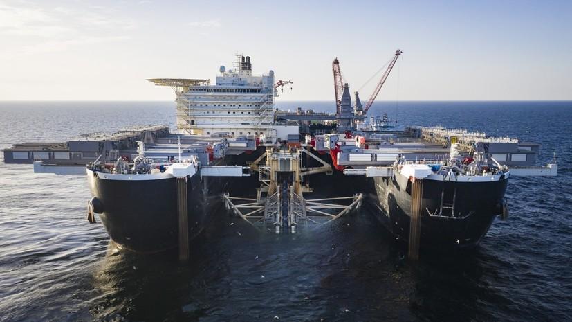 Эксперт прокомментировал заявление Дании по поводу маршрута «Северного потока — 2»