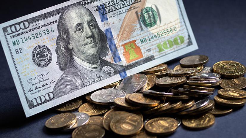 Финансовый импульс: курс доллара опустился до минимума с августа 2018 года