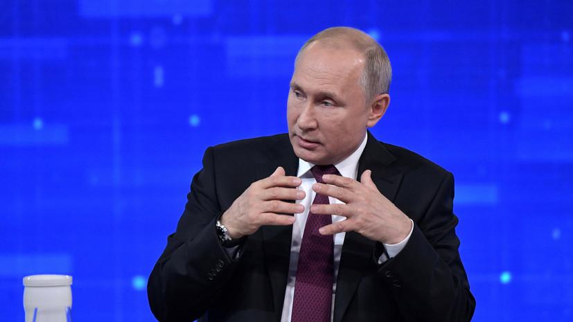 Путин ответил на вопрос о границах своего терпения