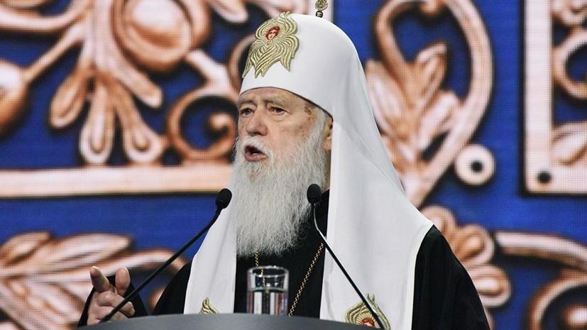 Филарет заявил об отделении его структуры от новой церкви Украины
