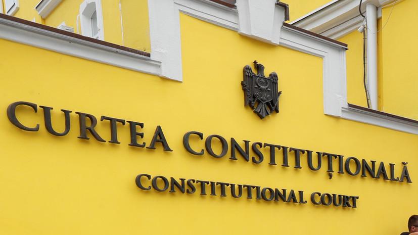 Председатель Конституционного суда Молдавии подал в отставку