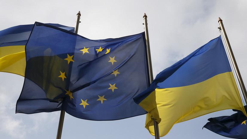 Украина может получить €500 млн макрофинансовой помощи от ЕС