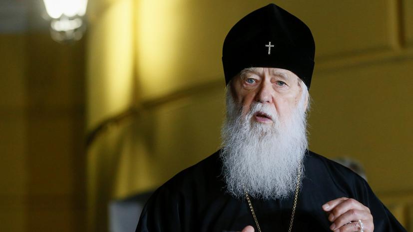 В ПЦУ прокомментировали проведение Филаретом поместного собора