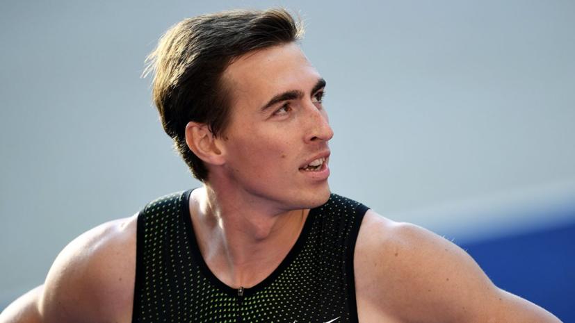 Шубенков не уверен, что выступит на чемпионате России по лёгкой атлетике
