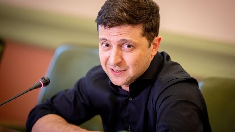 Зеленский назвал «трешем» украинский Жилищный кодекс