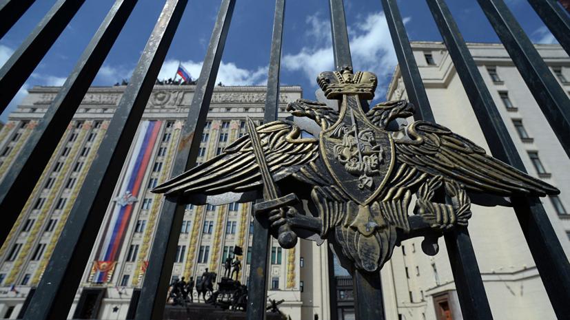 В Минобороны заявили о ведении США информационной войны против России