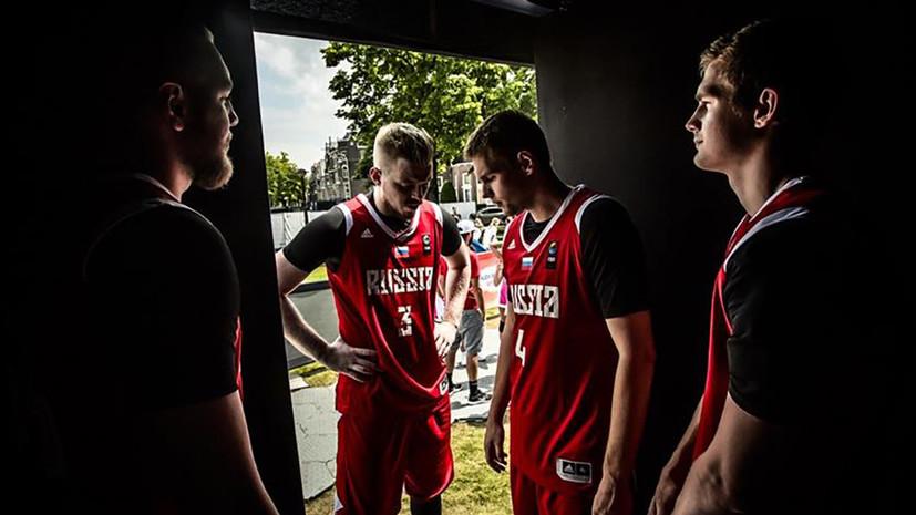 Мимо плей-офф: мужская сборная России по баскетболу 3×3 не смогла выйти в четвертьфинал Кубка мира