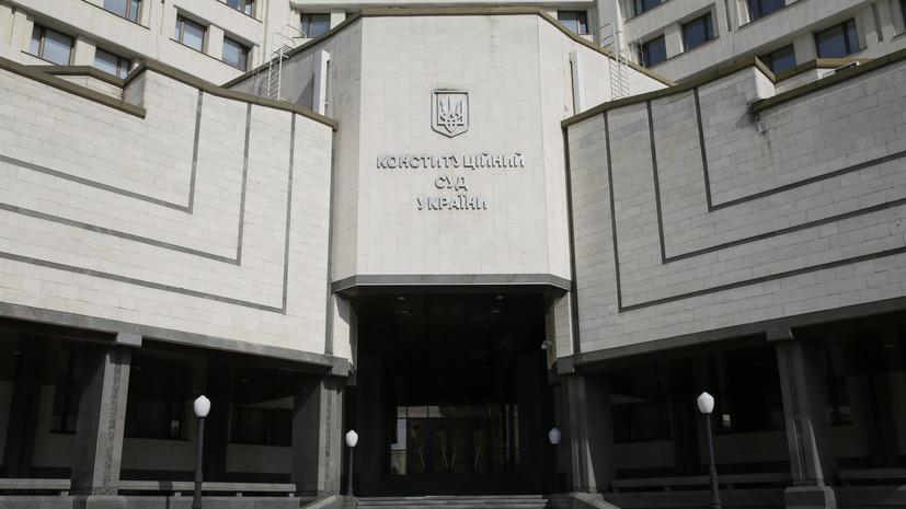КС Украины подтвердил законность указа Зеленского о роспуске Рады