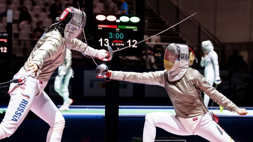 Золото саблисток и неудача рапиристов: сборная России одержала вторую победу на ЧЕ по фехтованию