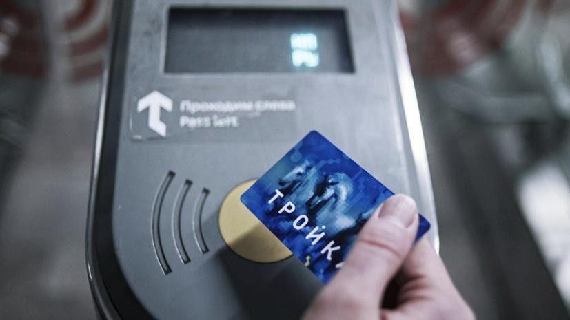 Московское метро выпустило карты «Тройка» в честь новых станций