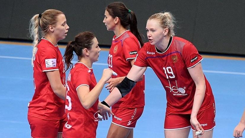 Женская сборная России по гандболу узнала соперников по групповому этапу ЧМ