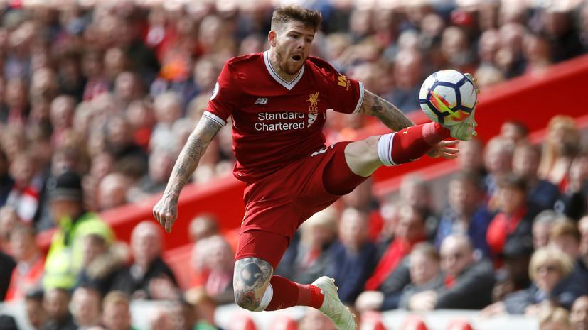 СМИ: Футболист «Ливерпуля» может перейти в «Зенит»