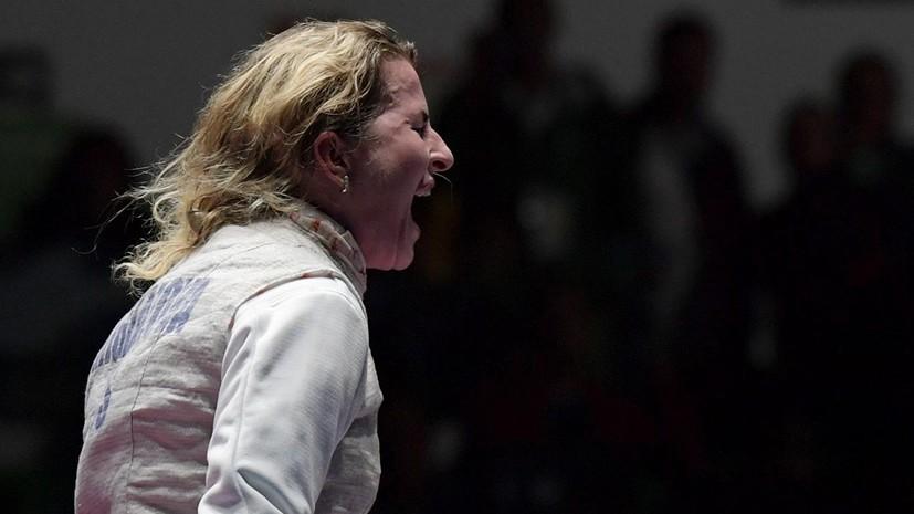 Российские рапиристки завоевали золото ЧЕ по фехтованию