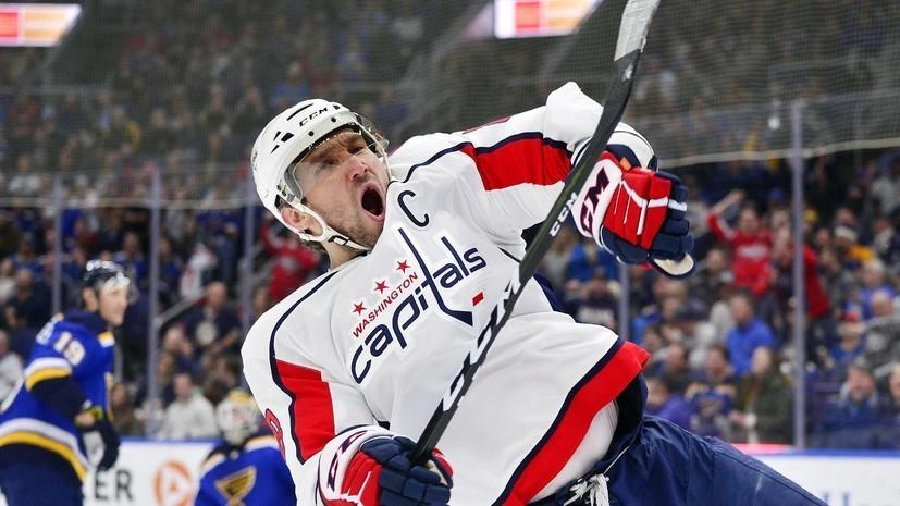 «Сент-Луис» начнёт новый сезон НХЛ матчем с «Вашингтоном»