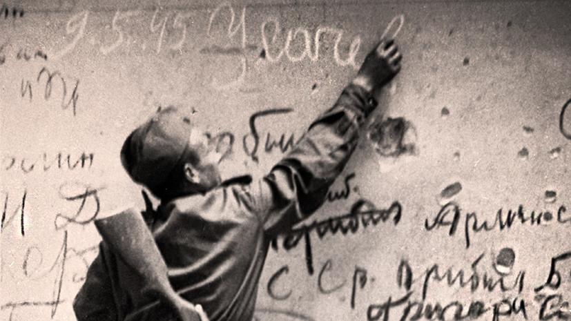 Буквы Победы: RT превратил надписи на Рейхстаге в шрифт, посвящённый 75-летию окончания ВОВ