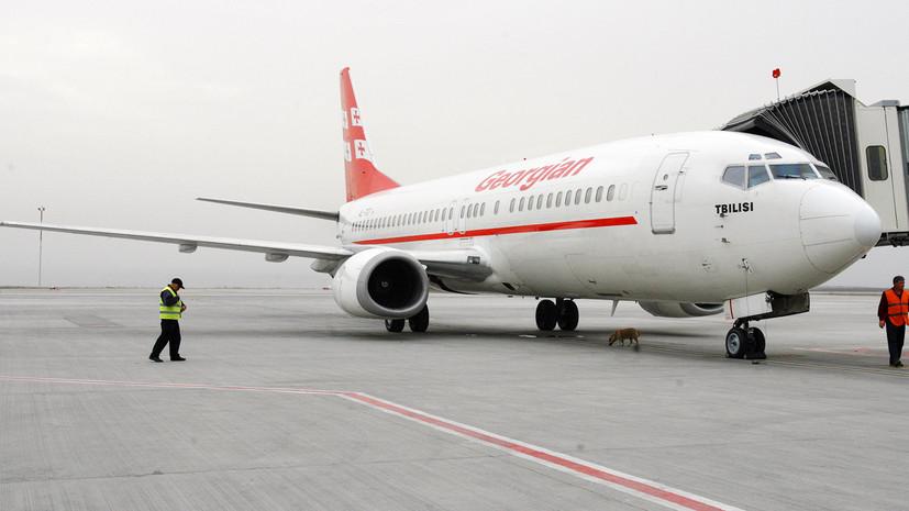 По соображениям авиационной безопасности: Россия ужесточила запрет на прямые пассажирские перелёты из Грузии