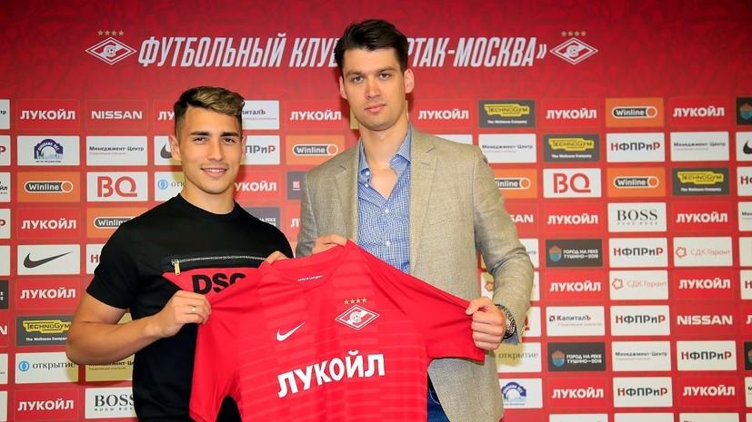 Официальный сайт футбольного клуба спартак москва трансферы клуб в четверг в москве