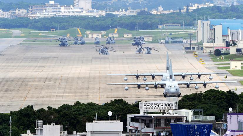 «Недовольство жителей нарастает»: станет ли Токио снижать «бремя» американских военных баз в Окинаве
