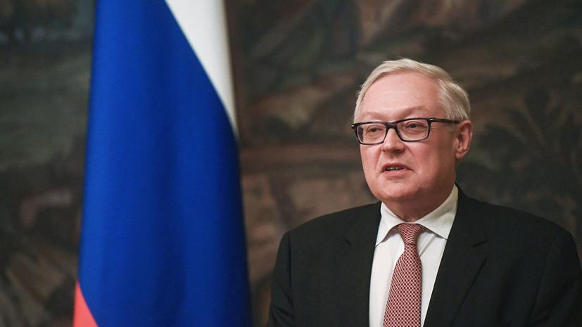 Рябков обвинил США в обострении ситуации с Ираном с помощью санкций