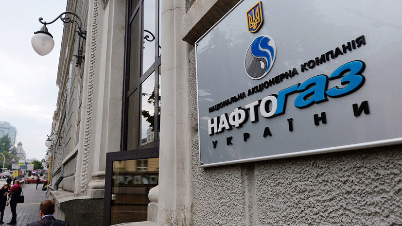 В «Нафтогазе» назвали причину дефицита средств в «Укртрансгазе»