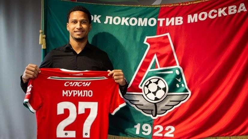 Мещеряков объяснил, почему Мурило вместо первого сбора «Локомотива» уехал в Бразилию