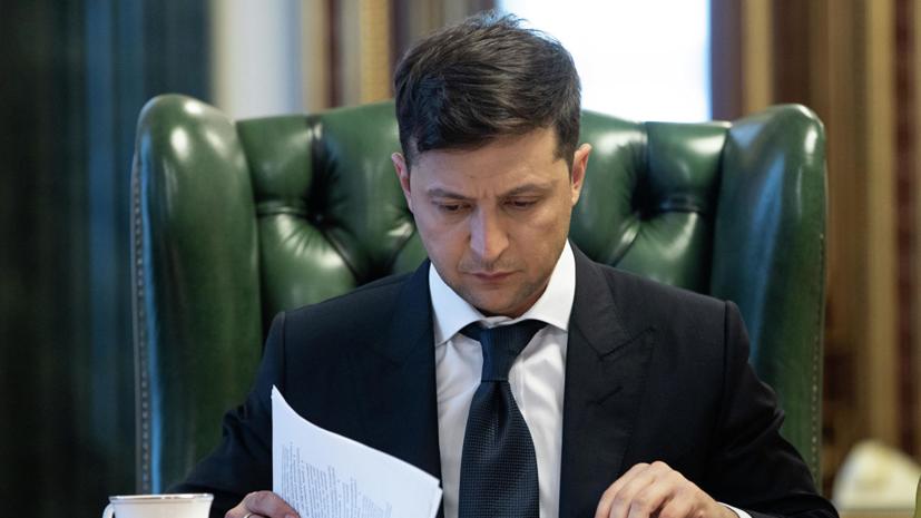 Зеленский уволил губернаторов трёх областей Украины