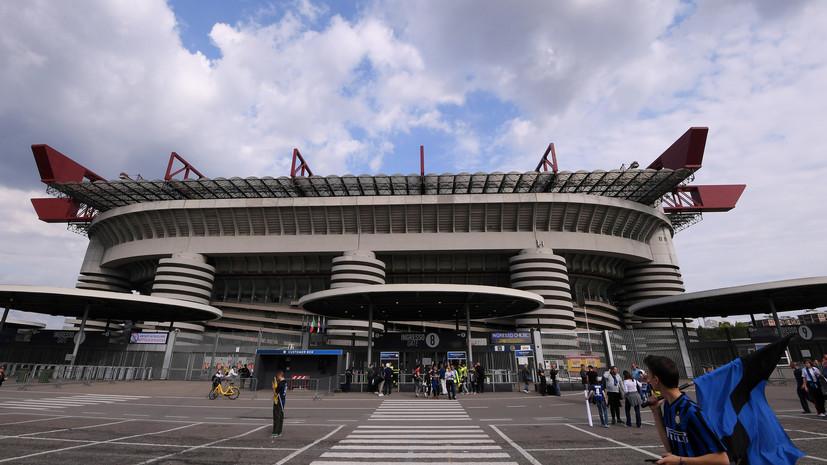 Футбольный стадион «Сан-Сиро» в Милане планируют снести