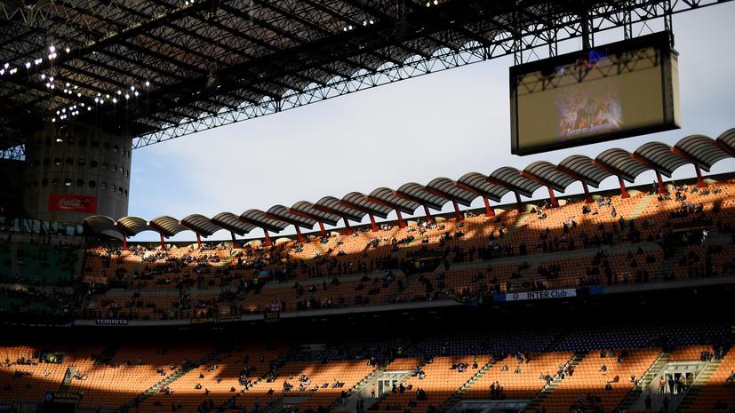 Мэр Милана высказался о возможном сносе стадиона «Сан-Сиро»