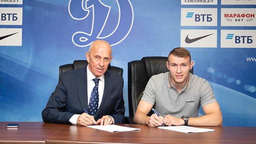 Паршивлюк официально стал футболистом «Динамо»