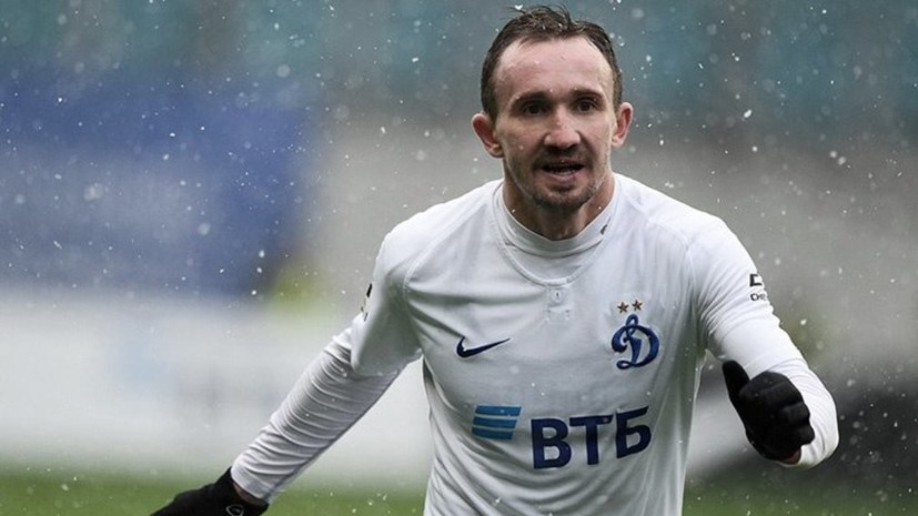 «Динамо» объявило об уходе экс-футболиста сборной России Козлова