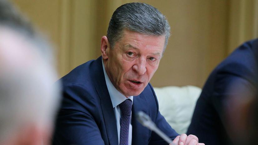 Козак рассказал о разморозке отношений России и Молдавии