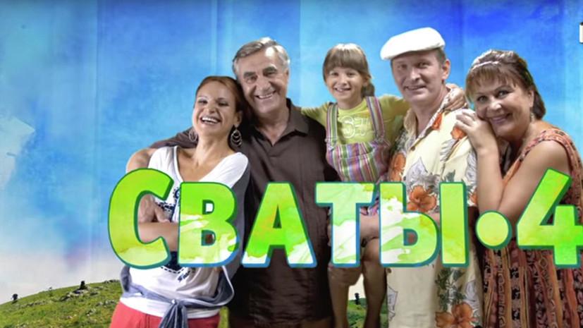 На Украинеанонсировали показ запрещённого ранее сериала «Сваты»