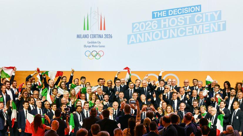 «Это будут выдающиеся Игры»: зимняя Олимпиада 2026 года пройдёт в Милане и Кортине-д'Ампеццо