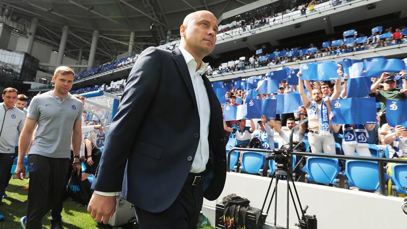 Тренер Хохлов продлил контракт с «Динамо»