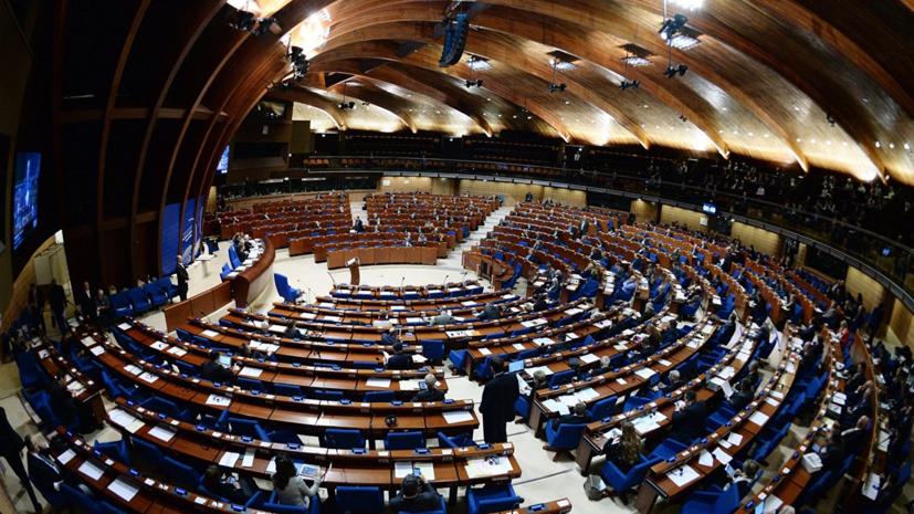 ПАСЕ пригласила Россию принять участие в июньской сессии