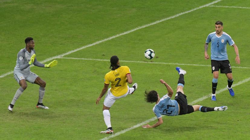 Сборная Уругвая победила команду Чили и вышла в плей-офф Кубка Америки
