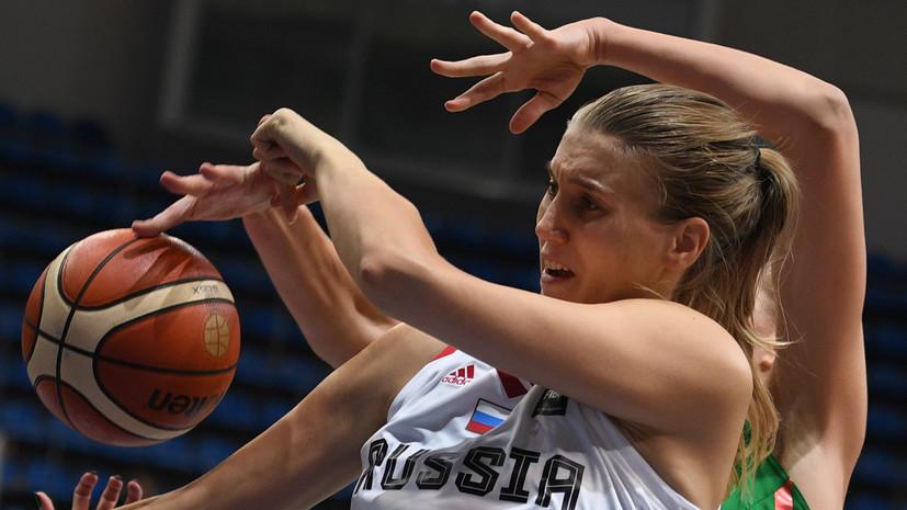 Назван состав женской сборной России по баскетболу на ЧЕ-2019