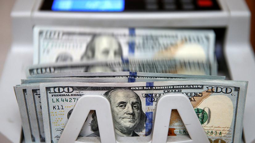 Сбитый градус: с чем связано рекордное за три месяца ослабление доллара США